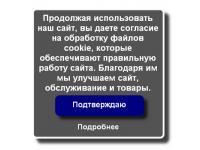Предупреждение об использовании файлов cookies на сайте